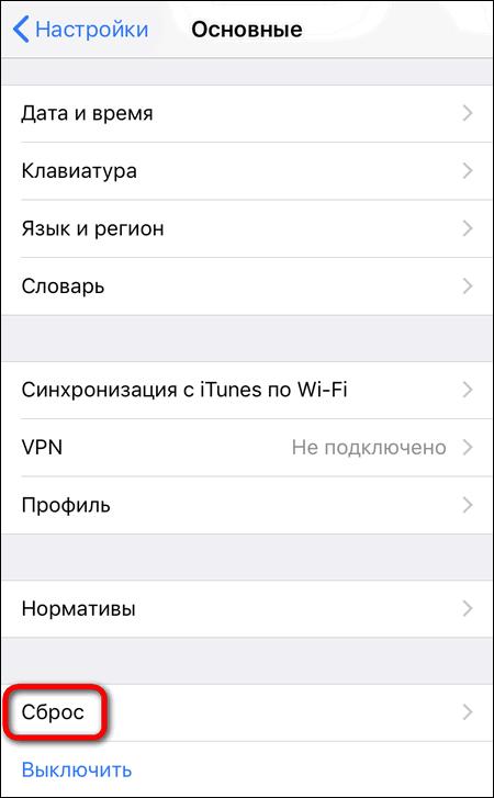 настройки iPhone сброс