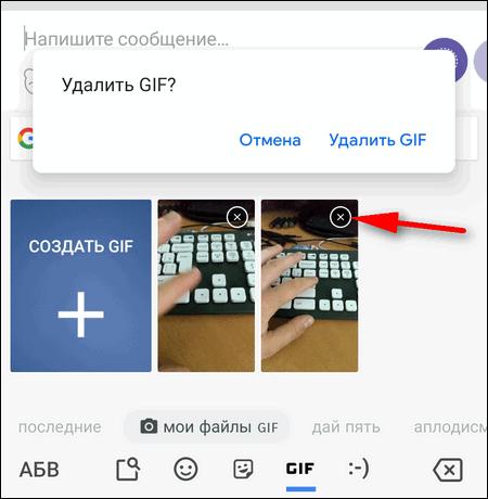 как удалить GIF анимацию из клавиатуры GBoard