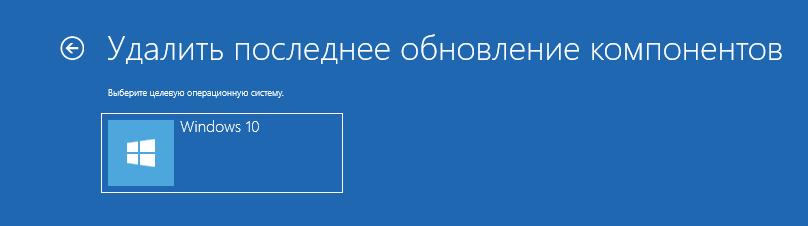 выбор копии Windows 10 удаление обновлений