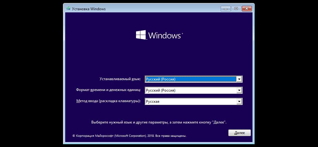 выбор языка установка Windows 10