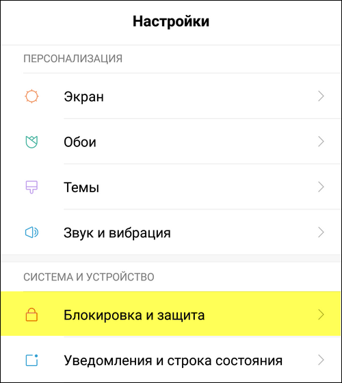 Блокировка и защита Настройки Xiaomi