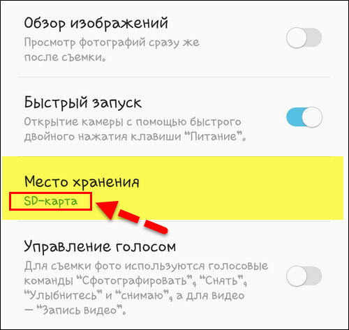 Место хранения - SD карта Samsung Galaxy S9