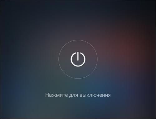 Нажмите для выключения Xiaomi