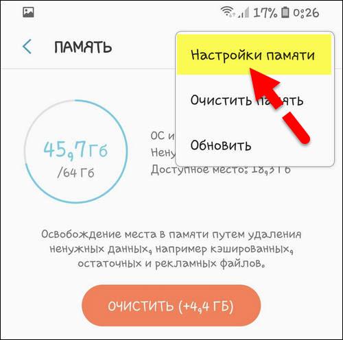 Настройки памяти Galaxy S9