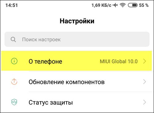 О телефоне Xiaomi MIUI 10