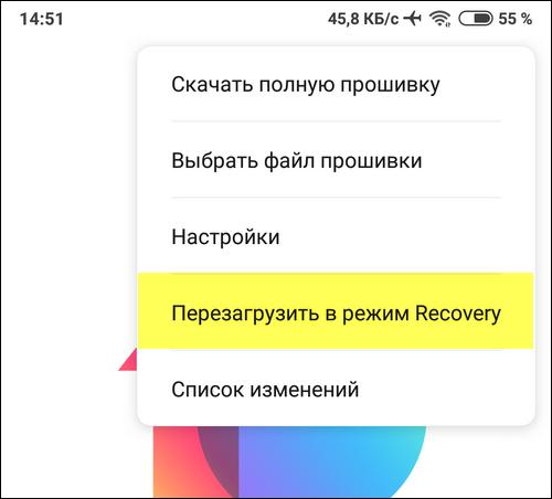 Перезагрузить в режим Recovery Xiaomi MIUI 10