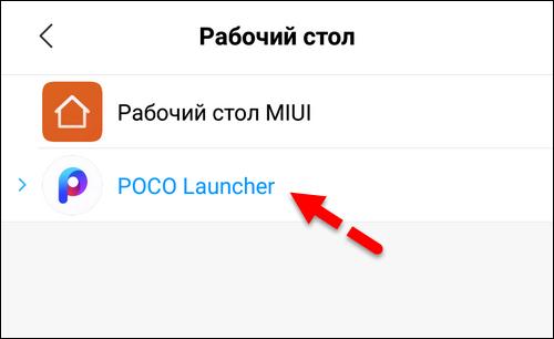 Рабочий стол по умолчанию POCO Launcher