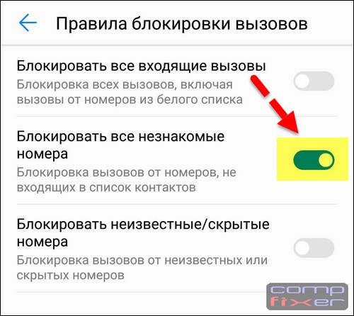 блокировка незнакомых номеров в телефоне Huawei