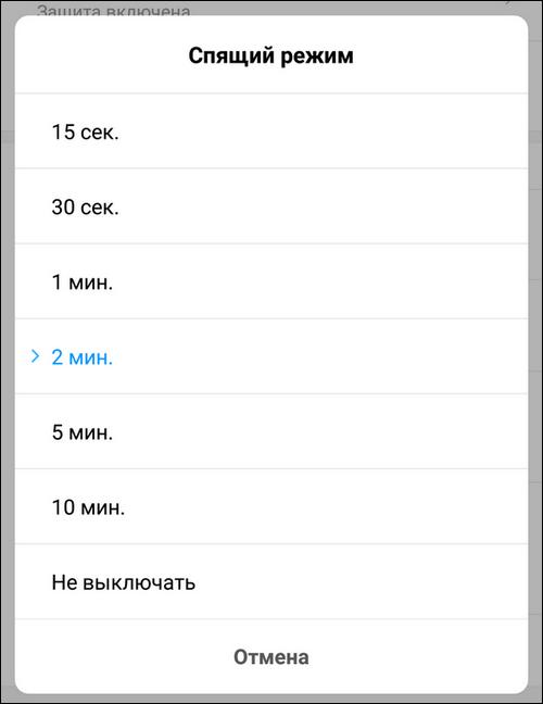 изменить время подсветки экрана Xiaomi