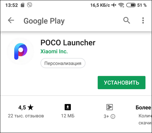установить POCO Launcher