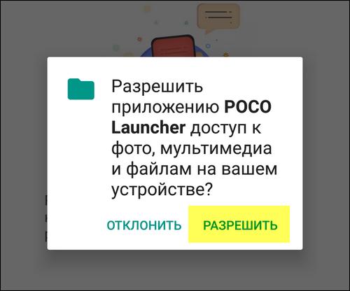 POCO Launcher доступ к фото и файлам