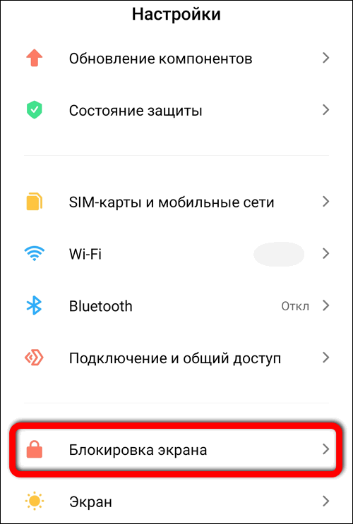 Xiaomi Настройки Блокировка экрана