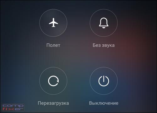Xiaomi выключение