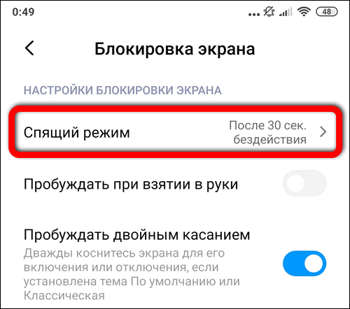 Xiaomi MIUI 11 спящий режим