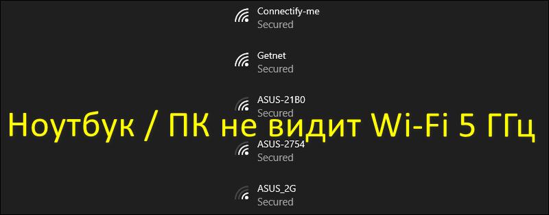 ноутбук не видит Wi-Fi сеть 5 ГГц