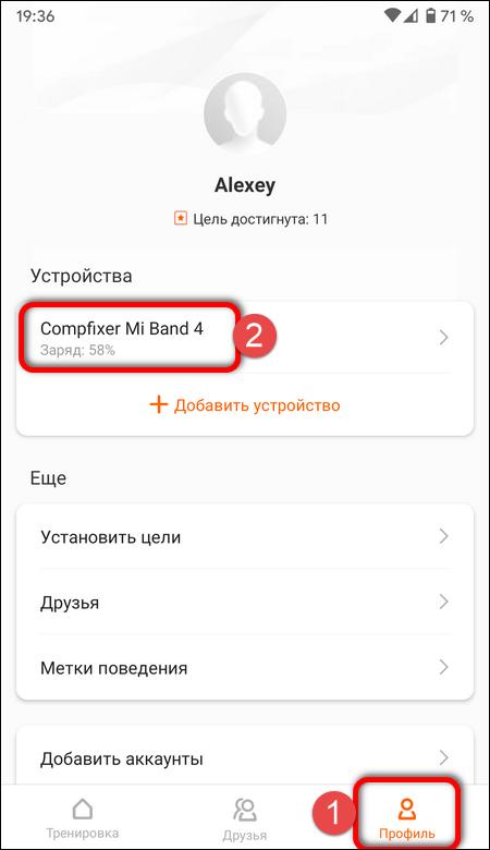 Mi Smart Band 4 профиль