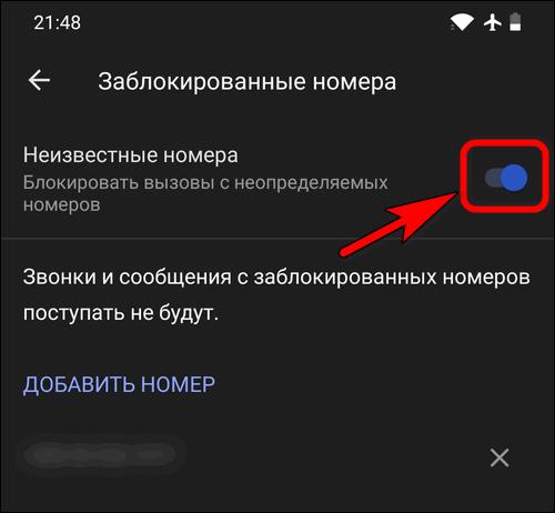 Заблокировать неизвестные неопределяемые номера OnePlus