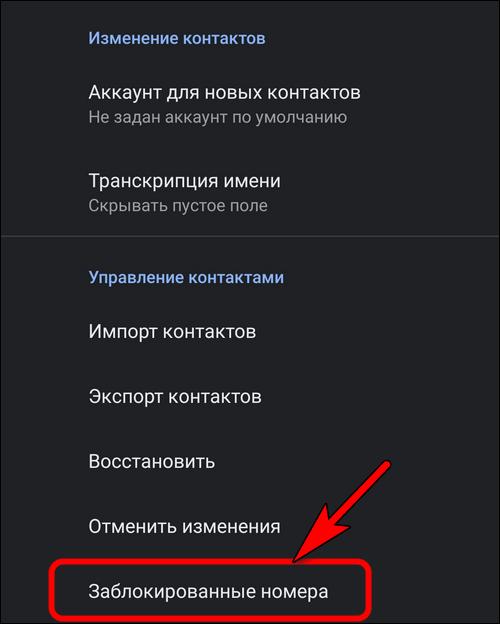 заблокированные номера Google Контакты