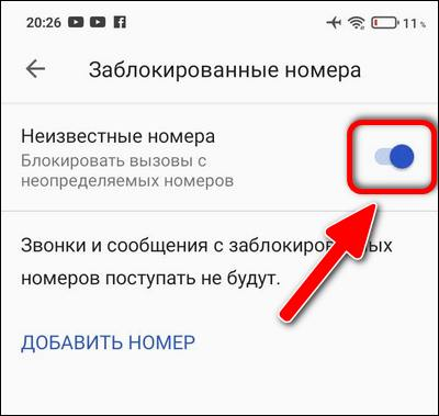 как заблокировать скрытый номер Xiaomi Redmi MIUI 12