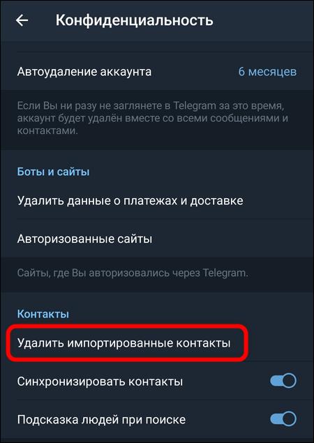 удалить импортированные контакты Телеграм