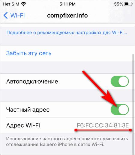 частный адрес MAC на iPhone
