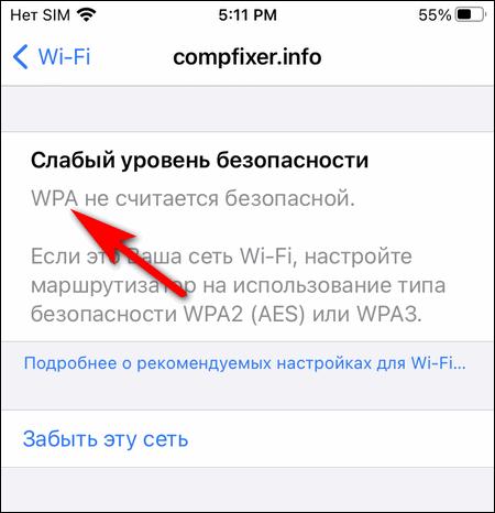 iPhone ругается на устаревший режим WPA