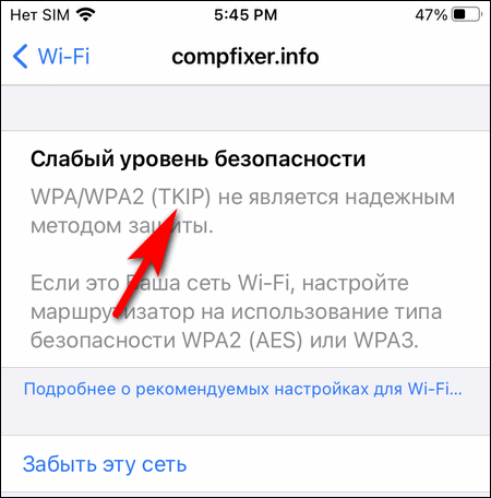 iPhone ругается на шифрование TKIP
